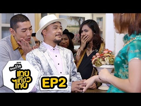 Index Living Mall Presents 2020 รักนะโว้ย เทยเที่ยวไทย episode 2