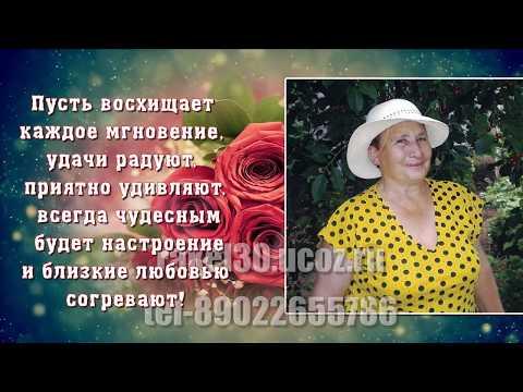 Юбилей 80 лет женщине — поздравления трогательные