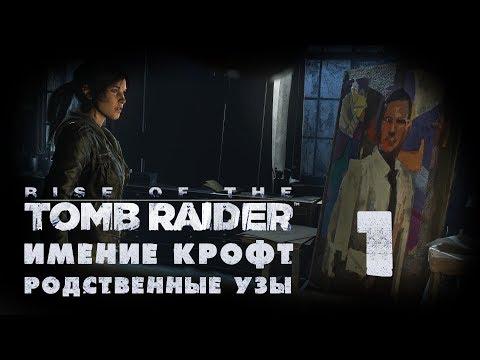"""Rise of the Tomb Raider - DLC """"Имение Крофт - Родственные узы"""" - Прохождение на русском [#1]"""
