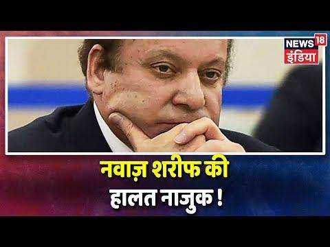 Pakistan के पूर्व प्रधानमंत्री Nawaz Sharif की हालत काफी गंभीर,बेटे ने लगाया जहर देने का आरोप