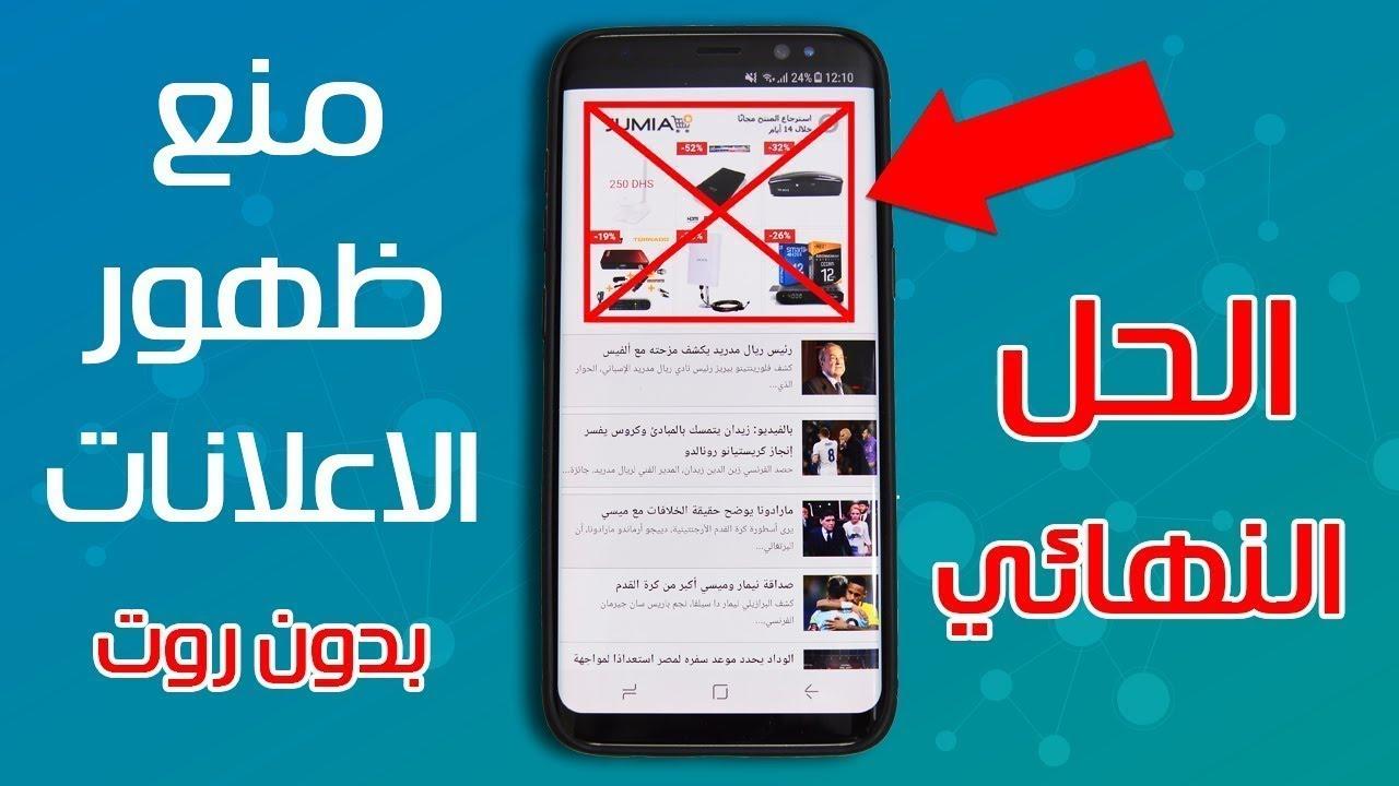 تخلص من الاعلانات المزعجة بدون أي برامج ||منع ظهور الاعلانات على هاتفك الاندرويد - YouTube