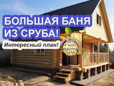Рубленый Банный Дом 6.5 на 8.5 с мансардой / Баня с рубленой террасой / МАСТЕР ДАЧИ