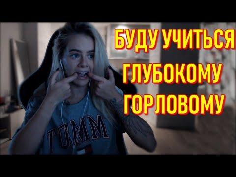 GTFOBAE   Хочу Накачать Зад, Сумочку Gucci И Научится Глубокому Горловому - Популярные видеоролики!