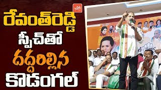 Revanth Reddy Powerful Speech In Kodangal | Telangana Municipal Elections | Congress