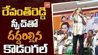 Revanth Reddy Powerful Speech In Kodangal | Telangana Municipal Elections | Congress