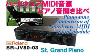 roland sr jv80 03 with jv 1010 piano2