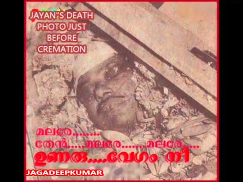 "JAYAN""S DEATH PHOTO, JUST BEFORE CREMATION....JAGADEEPKUMAR."