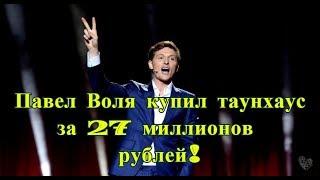 Павел Воля купил таунхаус за 27 миллионов рублей