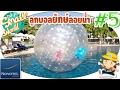 เด็กจิ๋วเล่นลูกบอลยักษ์ลอยน้ำ (โนโวเทล ชะอำ#5)