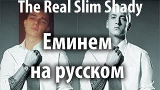 Eminem - The Real Slim Shady [RUS COVER] (Перевод Еминема)