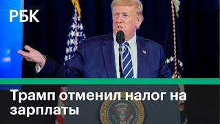 Трамп освободил американцев от налога на зарплаты // Новости рынков
