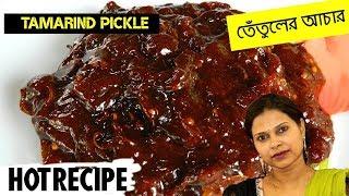 ততলর আচর  Tamarind Pickle  Tetuler achar I Imli Ka Achar  Recipe #24