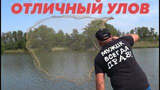 Рыбалка Кастинговой сетью на ДЕВСТВЕННОЙ реке Отличный улов
