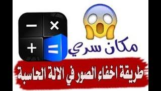 قفل الالة الحاسبة اخفاء الصور و مقاطع الفيديو screenshot 2