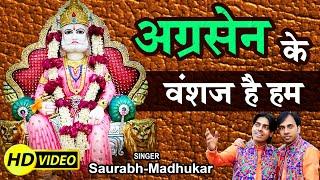 Agrasen Ke Vanshaj Hai Hum // Maharaja Agrasen Jayanti Song (Agrawal Samaj Agroha Dham)