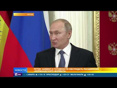 Путин ответил на предложение Зеленского о встрече по Украине в Минске