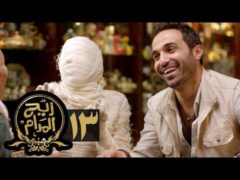 مسلسل ريح المدام - الحلقة الثالثة عشر | المومياء | Rayah Al Madam - Eps 13