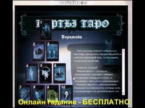 Он-лайн гадание карты таро mail.ru гадание таро