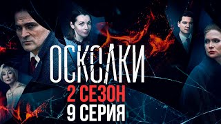 """Сериал """"Осколки"""". 2 сезон, 9 серия"""
