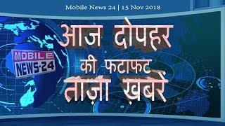 Mid day news | दोपहर की ताजा ख़बरें | 15 Non | News headlines | Samachar | Mobilenews 24 | News 24