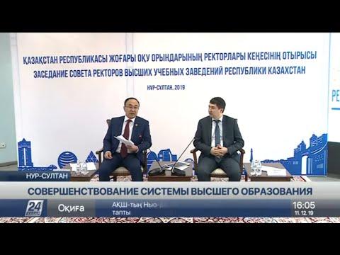 Заседание Совета ректоров высших учебных заведений прошло в столице