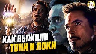 Тони Старк, Локи и Вдова живы! Последствия Щелчка Тони Старка Мстители Финал теория