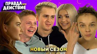 Правда или Действие Новый сезон Егор Шип Слипи Никита Златоуст Рената