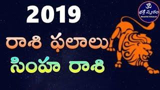 Leo Zodiac Sign 2019 In Telugu