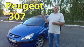 """Пежо 307/Peugeot 307 """"Француз"""" ДЛЯ Города И НЕ Только"""", Видеообзор, тест-драйв."""