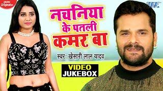 #Khesari Lal Yadav | #Video_Jukebox | नचनिया के पतली कमर बा | Superhit Bhojpuri Songs 2021