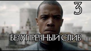 Westeros Total War: Тёмные крылья | Безупречный слив #3