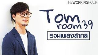 รวมเพลงสากล ฟังสบายสไตล์ Tom Room39 (Best of Tom Room39 Covers)