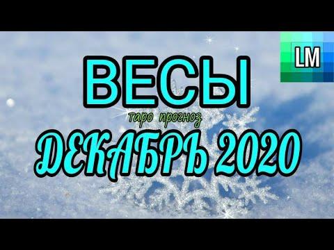 ВЕСЫ – ТАРО ПРОГНОЗ НА МЕСЯЦ ДЕКАБРЬ 2020