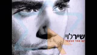 Shir Levi - Ad Sof Hazman   שיר לוי - עד סוף הזמן