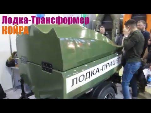 🏕️ www.koiraboat.ru 🚤Раскладная