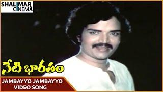 Neti Bharatam Movie || Jambayyo Jambayyo Video Song || Vijayashanti, Suman || Shalimarcinema