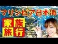 【新潟旅行♯3】寺泊漁港で海鮮丼と生牡蠣 マリンピア日本海 Family Trip to NIGATA S…