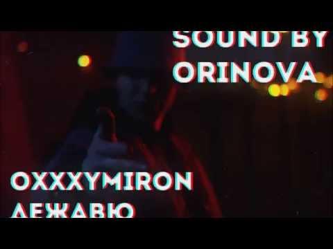 Oxxxymiron - Дежавю Instrumental Sound By OriNova - скачать и послушать онлайн mp3 на большой скорости