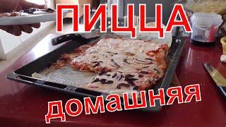 Пицца в духовке тесто для пиццы как приготовить пиццу быстро пицца с моцареллой грибами и луком
