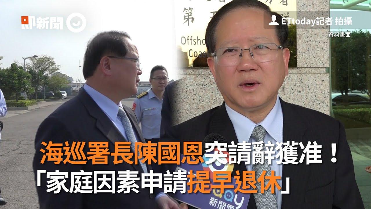海巡署長陳國恩突請辭獲准! 「家庭因素申請提早退休」