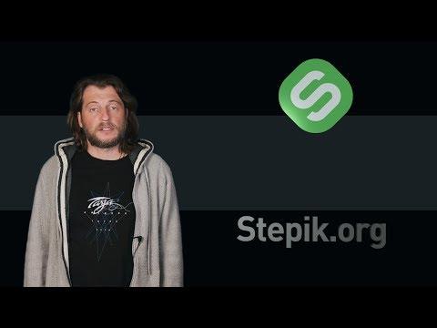 видео: Как создать собственный он-лайн курс или найти качественный бесплатный на платформе stepik.org
