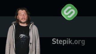 Как создать собственный он-лайн курс или найти качественный бесплатный на платформе Stepik.org
