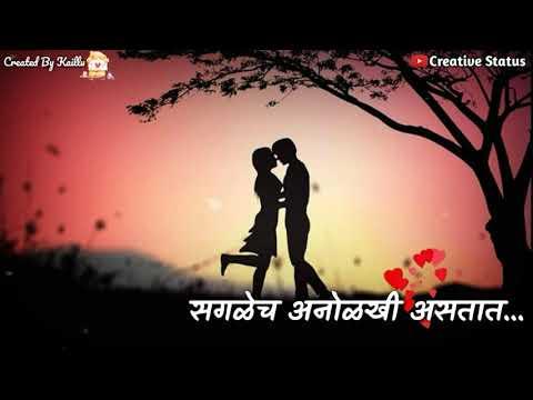 Marathi Love Whatsapp Status Video - Romantic Whatsapp Status - Marathi Love status - Whatsapp - 동영상