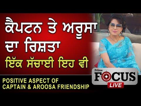 Prime Focus#194 - Gurpreet Sandhawalia Positive Aspect of Captain & Aroosa Friendship