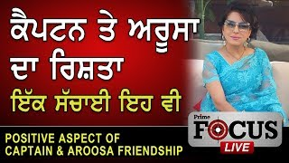 Video Prime Focus#194 - Gurpreet Sandhawalia_Positive Aspect of Captain & Aroosa Friendship download MP3, 3GP, MP4, WEBM, AVI, FLV Mei 2018