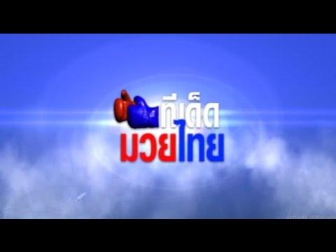 ทีเด็ดมวยไทย | มวยตู้ประจำวันอาทิตย์ที่ 23 เม.ย.60 by กุมารดำ, อ๊อด K.O.