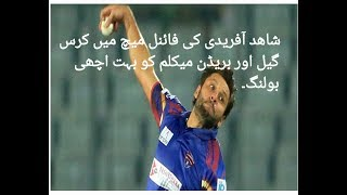 Shahid Afridi Bowling in final match Bangladesh Premier League 2017
