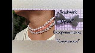 """Beadwork /""""Queen"""" /necklace, bracelet/ Бисероплетение Королевское для колье, браслета"""