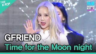 GFRIEND, Time for the Moon night (여자친구, 밤)  [INK Incheon K-POP Concert]