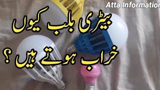 Battery bulbs no fuse Urdu Hindi Atta Information